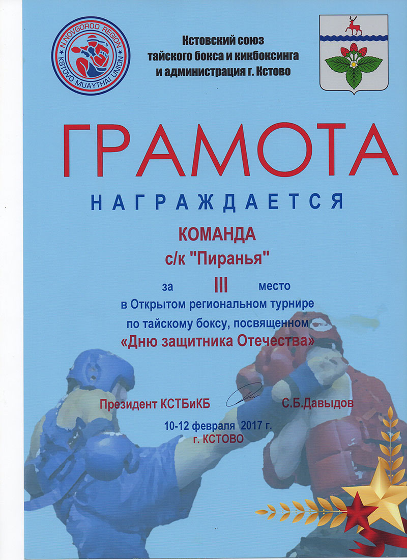 Наши дипломы Тайский бокс в Нижнем Новгороде Турнир посвящённый Дню защитника Отечества