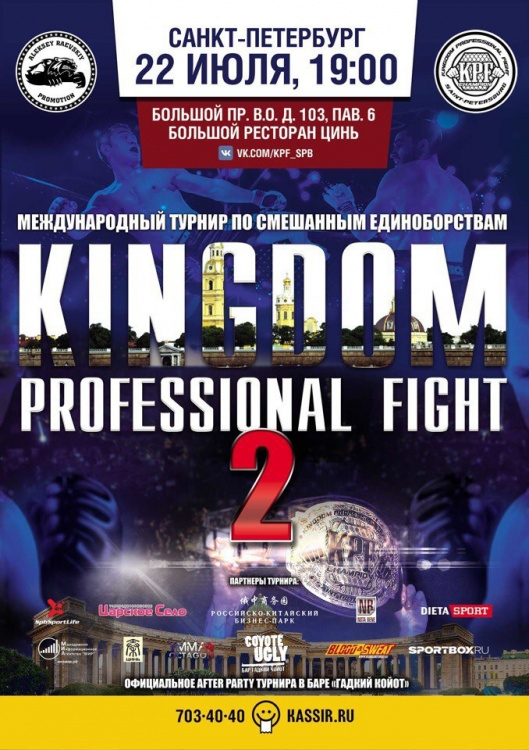 Kingdom Professional Fight-2 в СПб