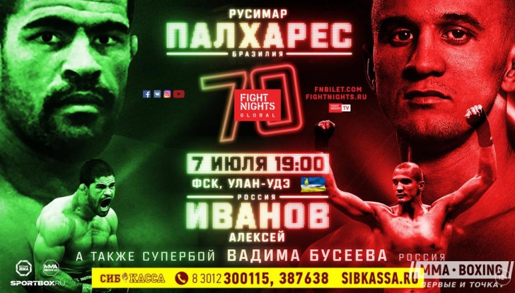 7 июля Fight Nights Global 70 в Бурятии